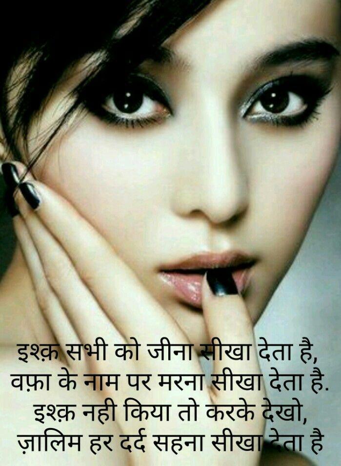 Free Printable Beautiful Girl Quotes In Hindi Mesgulsinyali