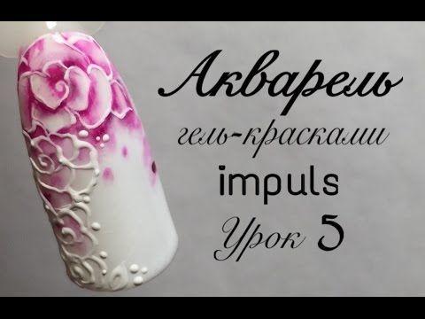 АКВАРЕЛЬ гель-лаками. Дизайн ногтей - YouTube