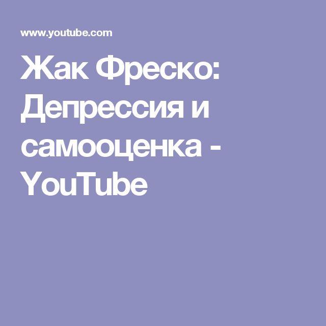 Жак Фреско: Депрессия и самооценка - YouTube