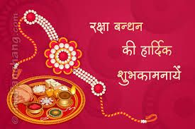 Happy Raksha Bandhan SMS Quotes Wishes Messages in Hindi  Go to page: http://www.nrigujarati.co.in/38/cat_shayari/happy-raksha-bandhan-sms-quotes-wishes-messages-in-hindi.html