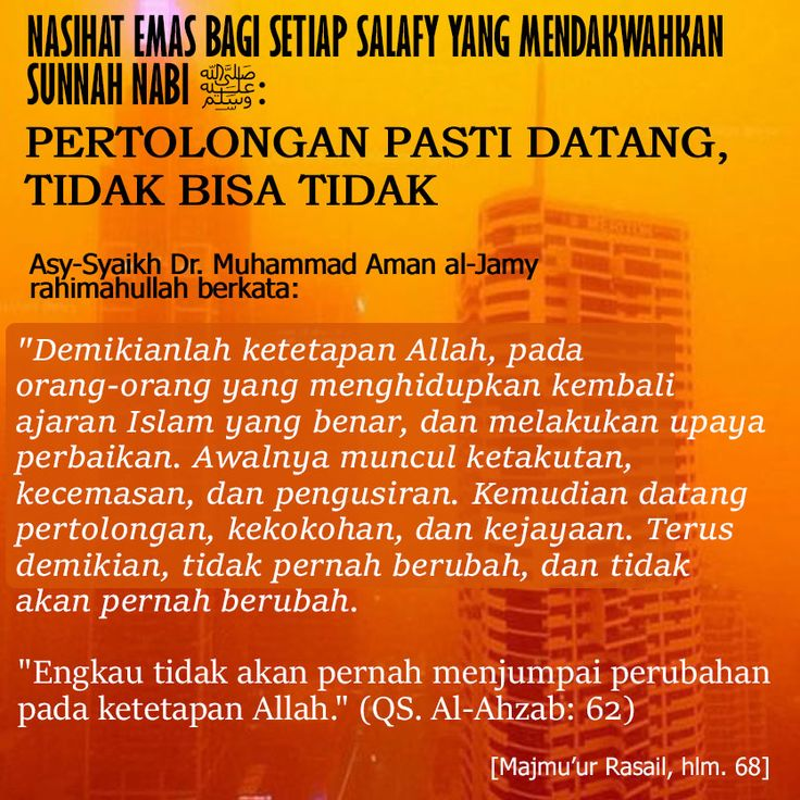 Follow @NasihatSahabatCom http://nasihatsahabat.com #nasihatsahabat #mutiarasunnah #motivasiIslami #petuahulama #hadist #hadits #nasihatulama #fatwaulama #akhlak #akhlaq #sunnah  #aqidah #akidah #salafiyah #Muslimah #adabIslami #DakwahSalaf # #ManhajSalaf #Alhaq #Kajiansalaf  #dakwahsunnah #Islam #ahlussunnah  #sunnah #tauhid #dakwahtauhid #Alquran  #kajiansunnah #salafy #pertolonganpastidatang #salafy #dakwahkansunnahNabi #pendakwah #dai #pertolonganAllah