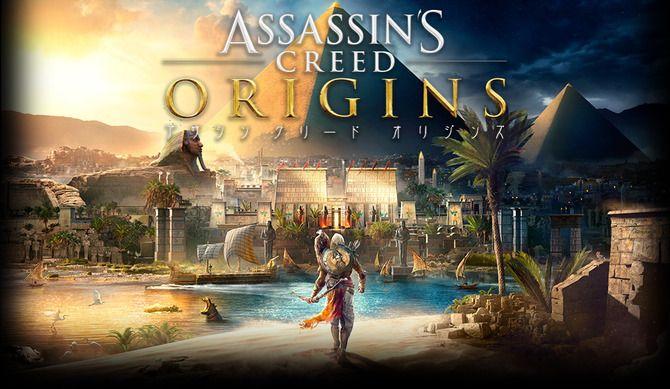 ストーリー・世界観・バトル・ゲームプレイという4つの視点から、アサシン誕生の起源が描かれる始まりの物語である『アサシン クリード オリジンズ』の魅力を紹介します。