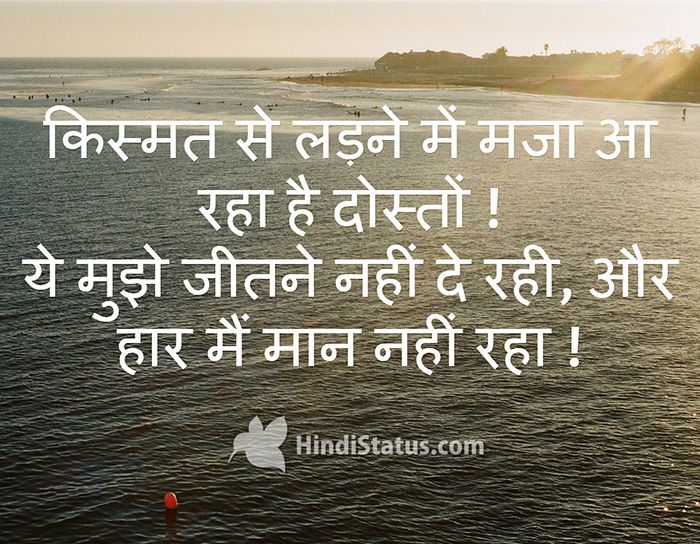 Hindi Status and Quote for Facebook, Whatsapp and Messages  - Page 3