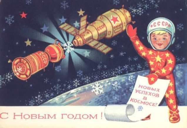 Space-Themed Soviet Postcards Are a Cosmic Delight