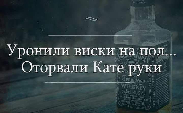 Виски веселые картинки, скучаешь гифы