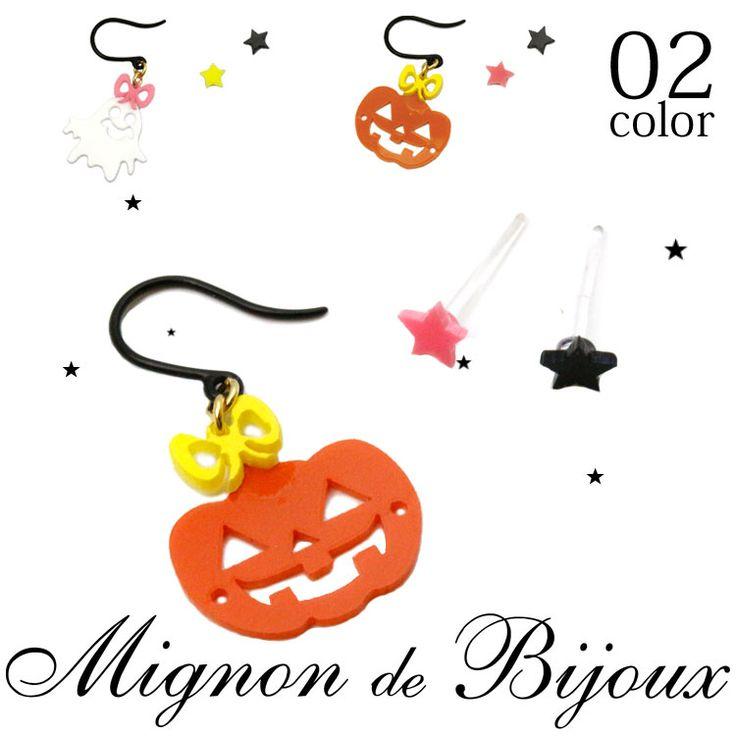 【楽天市場】樹脂 ピアス レディース アクセサリーハロウィン リボン付 パンプキン ゴースト 星 3個セット 樹脂ピアス[Mignon de Bijoux][ミニョンドゥビジュー]:Mignon de Bijoux