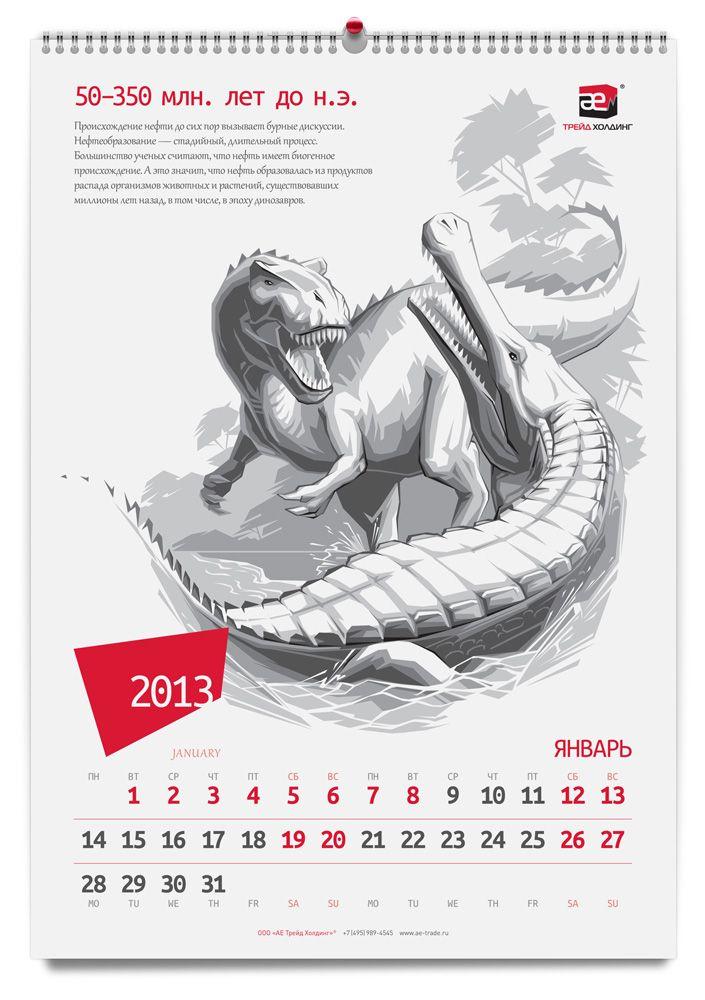Настенный календарь на 2013 год с индивидуальными иллюстрациями — Полиграфия — Портфолио