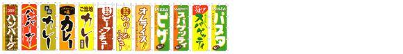 洋食/カレー、ステーキ、スパゲティ 看板・販促・業務用品のプラスマークスマーケット本店