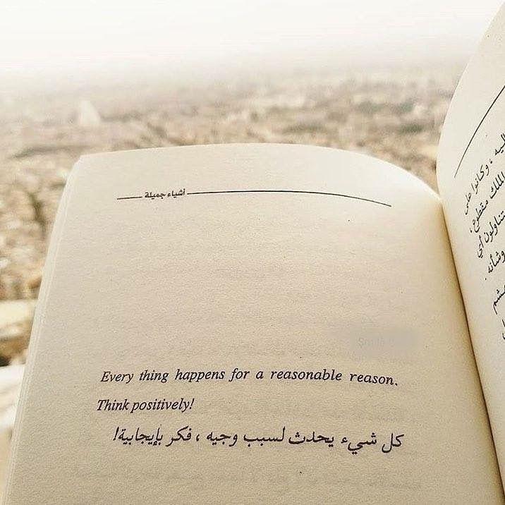 فكر بإيجابيه Pretty Words Deep Words Arabic English Quotes