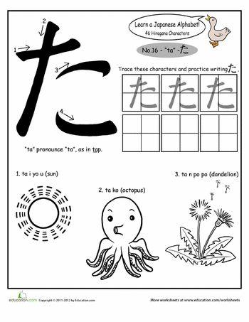 "Worksheets: Hiragana Alphabet: ""ta"""
