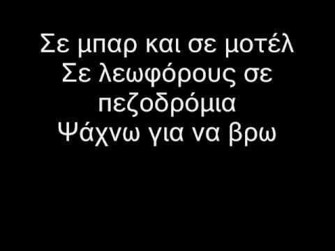 ▶ Δυτικές Συνοικίες - Πες Μου Γιατί - YouTube  Where are you? 🤔 I'm trying to talk to you........
