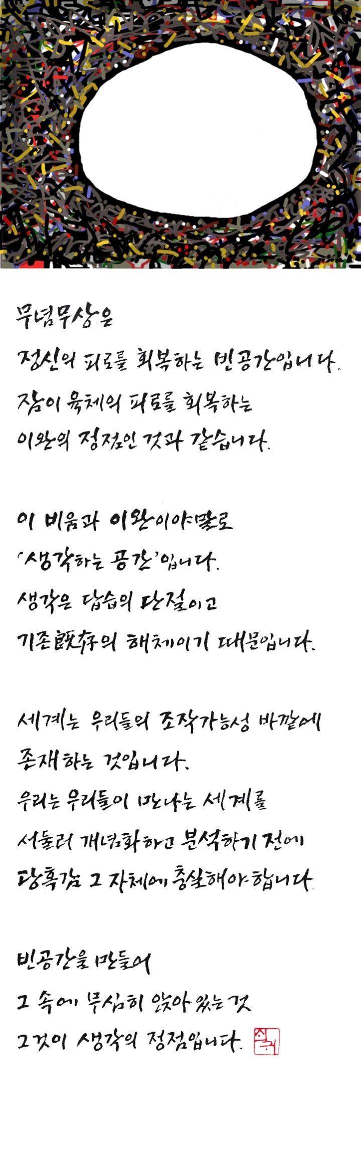 18.무념무상_02_서화.jpg
