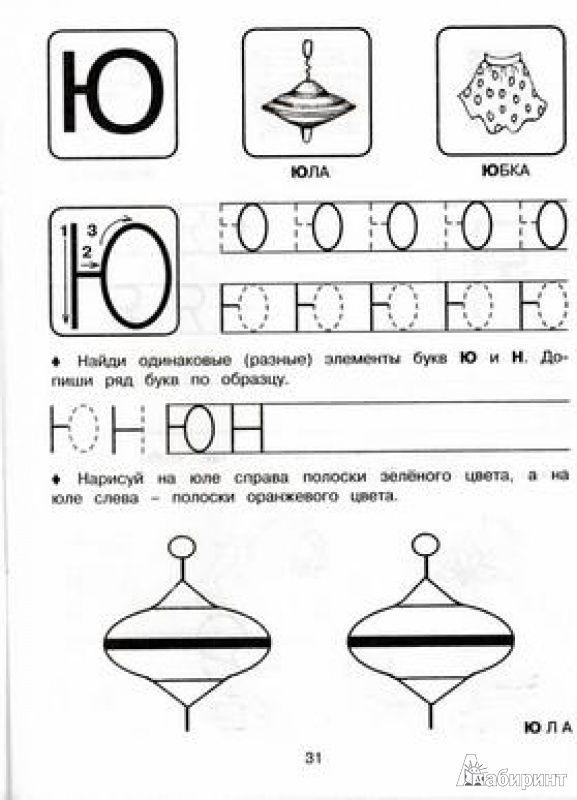 Иллюстрация 14 из 15 для Прописи: учимся писать буквы. Для детей от 5 лет - Елена Соколова | Лабиринт - книги. Источник: TNadin
