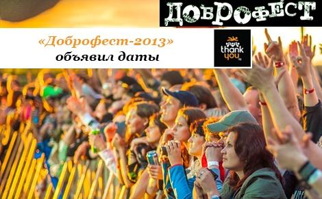 Самые долгожданные музыкальные фестивали, информация о фестивалях, а также место проведения фестивалей на ThankYou.ru