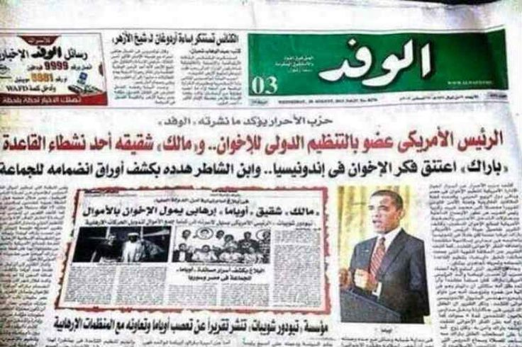 """The Egyptian Media is Calling Out Obama On Something He Prayed Would Never Be Exposed -Earlier this month, an Egyptian newspaper featured an alarming headline that caught the eye of liberals and conservatives alike. The shocking headline was """"Obama is a Member of the Muslim Brotherhood."""" """"Newspaper also claims that son of MB leader threatened Obama with the release of 'papers' revealing his MB membership,"""" said Shadi Hamid of the…"""