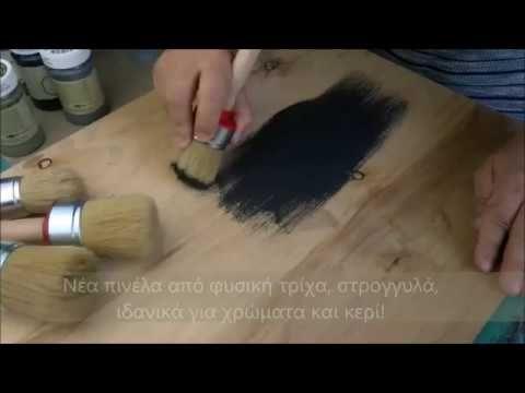 Πινέλα για μεγάλες επιφάνειες - Brushes for big surfaces