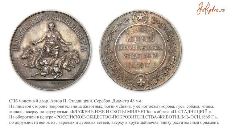 Картинки по запросу забота о животных в российской империи