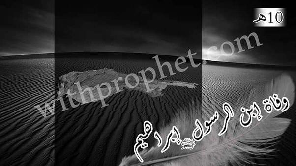 وفاة ابراهيم ابن الرسول Neon Signs Allah Neon