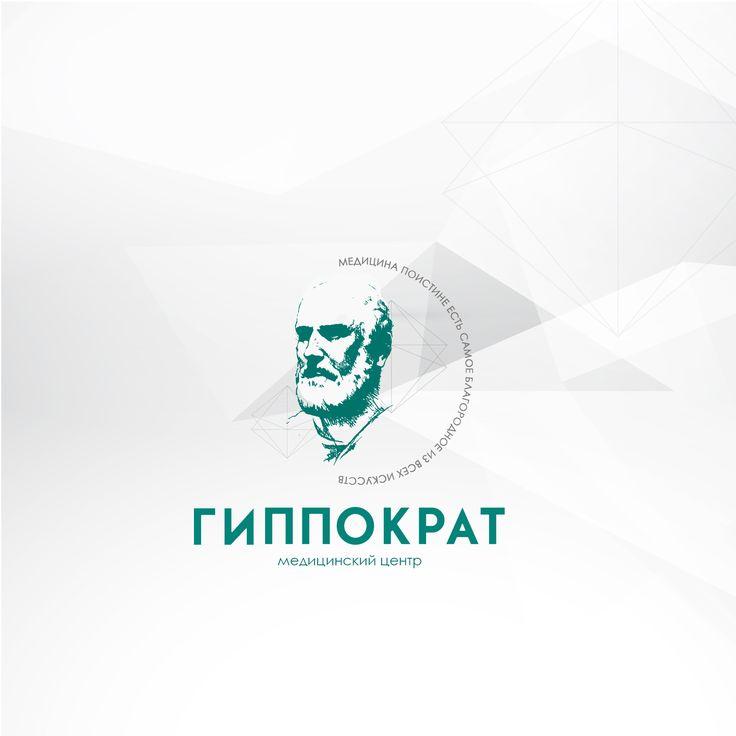 #logotype, #logo, #design, #medical, #gippocrates