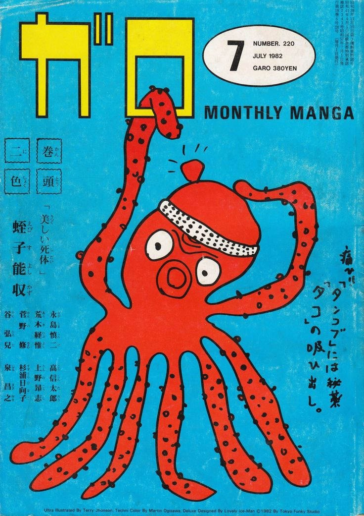 Manga cover, 1982. Published by Tokyo Funky Studio 月刊漫画ガロ 1982年7月号 表紙:湯村輝彦 http://anamon.net/?pid=73967113