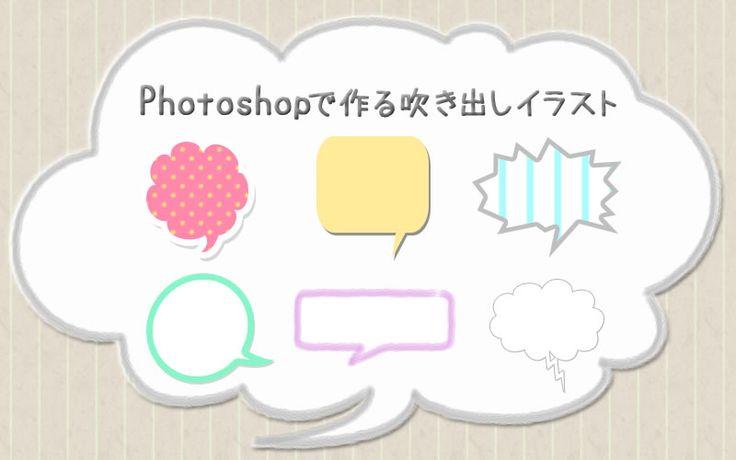 Photoshopで吹き出しイラストの作り方