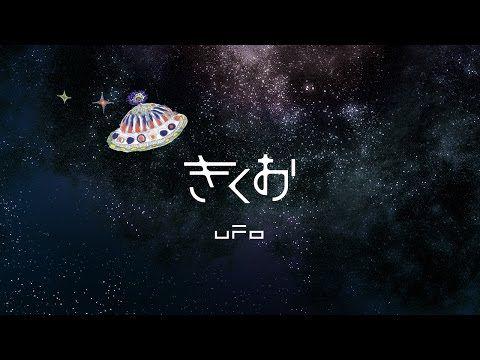 Kikuo - UFO - YouTube