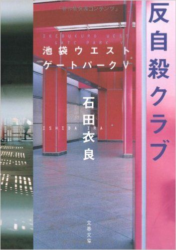 Amazon.co.jp: 反自殺クラブ―池袋ウエストゲートパーク〈5〉 (文春文庫): 石田 衣良: 本
