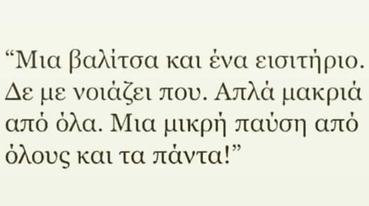Ίσως...