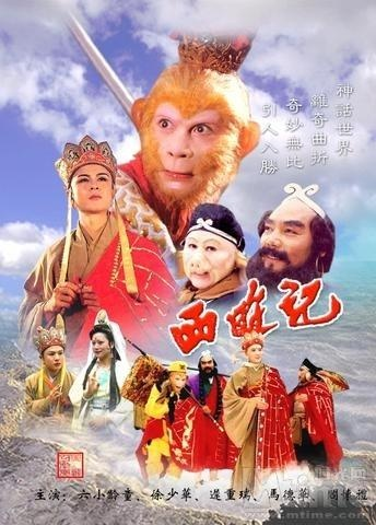 Journey to the West - Chinese TV series