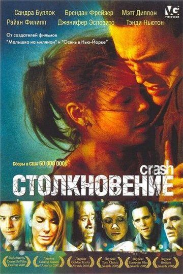 Столкновение (Crash). 3 оскара