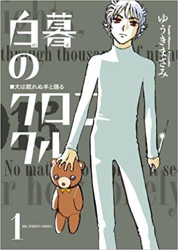 「ゆうきまさみ コミックス」の画像検索結果