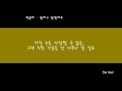 박윤하 - 원하고 원망하죠 가사/듣기 - YouTube