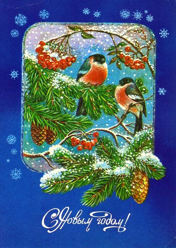 Russian 'Happy New Year!' postcard by T. Zhebeleva, 1987