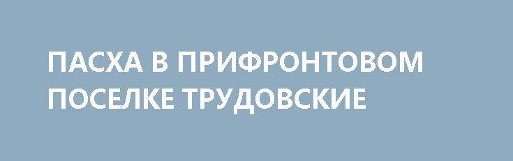 ПАСХА В ПРИФРОНТОВОМ ПОСЕЛКЕ ТРУДОВСКИЕ http://rusdozor.ru/2017/04/16/pasxa-v-prifrontovom-poselke-trudovskie/  В ночь на 16 апреля Петровский район Донецка попал под обстрел. Несмотря на пасхальное перемирие украинские террористы пытались помешать празднованию. Это Храм Святого Иоанна Кронштадтского, поврежденный во время украинских обстрелов в 2014 году. Вооруженный конфликт в Донбассе не стихает: несмотря ...