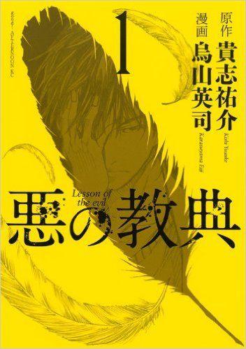 悪の教典(1) (アフタヌーンKC) | 烏山 英司, 貴志 祐介 |本 | 通販 | Amazon