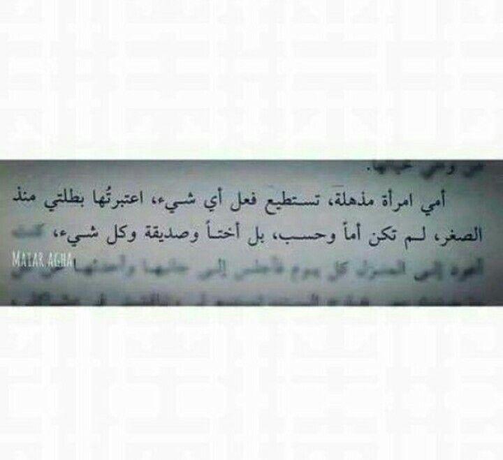 و لسوء حظك انا قوية كأمي Words Quotes Arabic Quotes