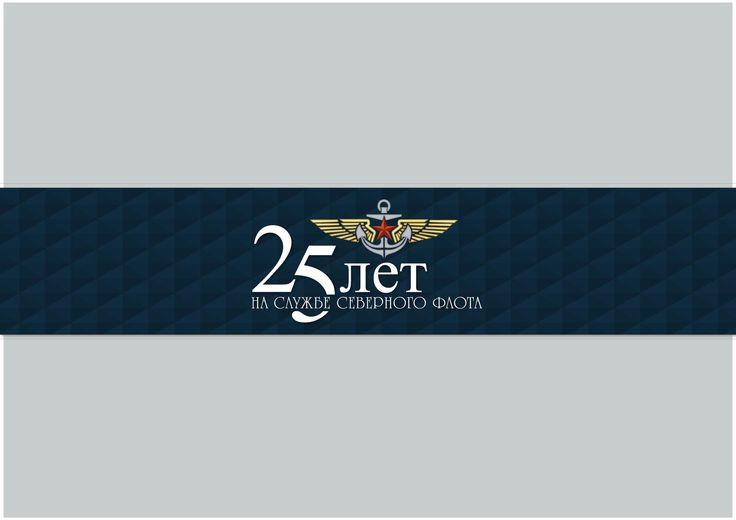 """Логотип-эмблема для нанесения  """"25 лет Адмиралу Кузнецову"""""""
