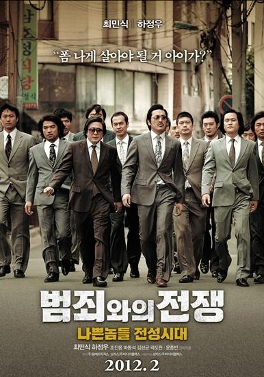 범죄와의 전쟁 : 나쁜놈들 전성시대  최민식, 하정우