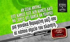 Αν είσαι άντρας είτε κάνεις είτε δεν κάνεις κάτι  @gkoustourakis1 - http://stekigamatwn.gr/s4672/