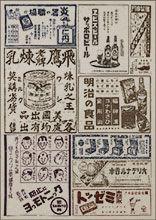 臺灣舊廣告,日治時期復古廣告