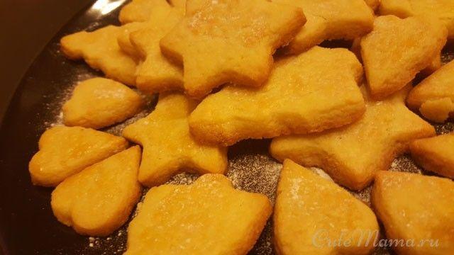 Золотистое #песочноепеченье. Легко! Сделать самому, чем покупать в магазине с E, B... #рецепт  #песочноетесто #recipe #food
