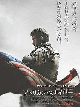 【前田有一の超映画批評】で95点以上の高評価だった28作品 - NAVER まとめ アメリカンスナイパー
