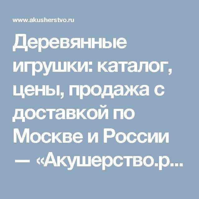 Деревянные игрушки: каталог, цены, продажа с доставкой по Москве и России — «Акушерство.ру»