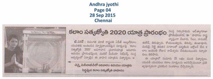 Abdul Kalam Sathya Jothi 2020 - Andhra Jyothi
