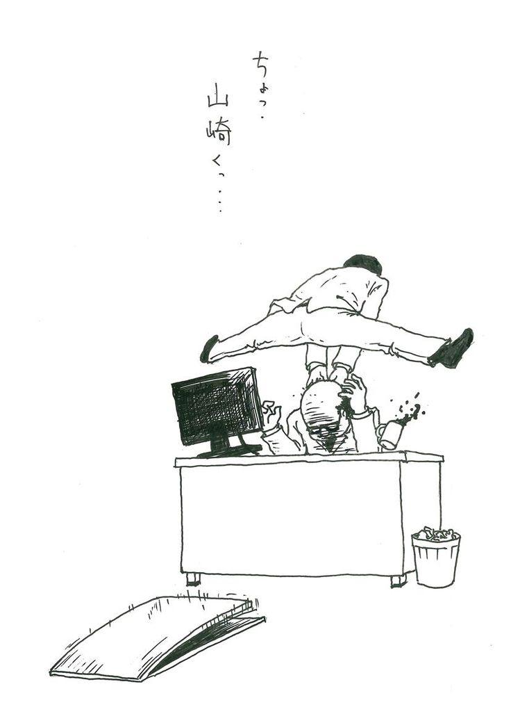 サラリーマン山崎シゲル vol.5