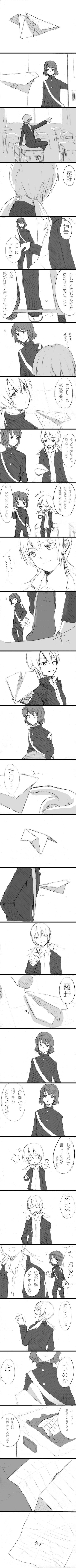 Shindou X Kirino - Inazuma Eleven Go