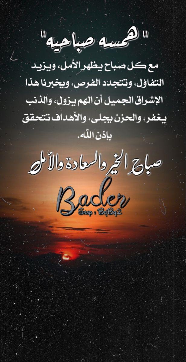 صباح الخير Arabic Calligraphy Calligraphy Art