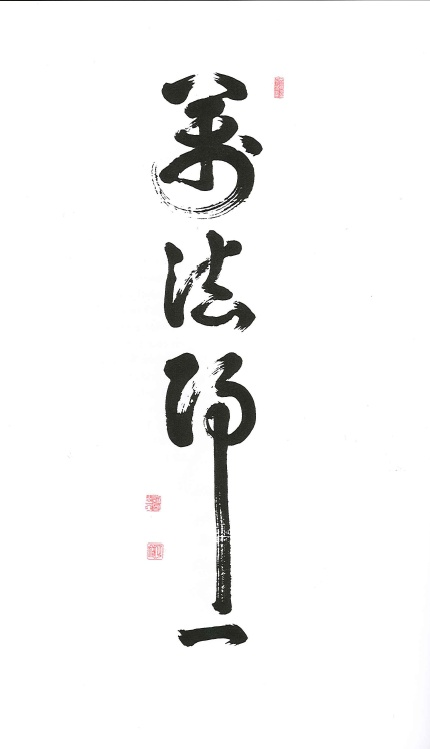"""The ten thousand things return to One"" (calligraphy by Shodo Harada Roshi)"