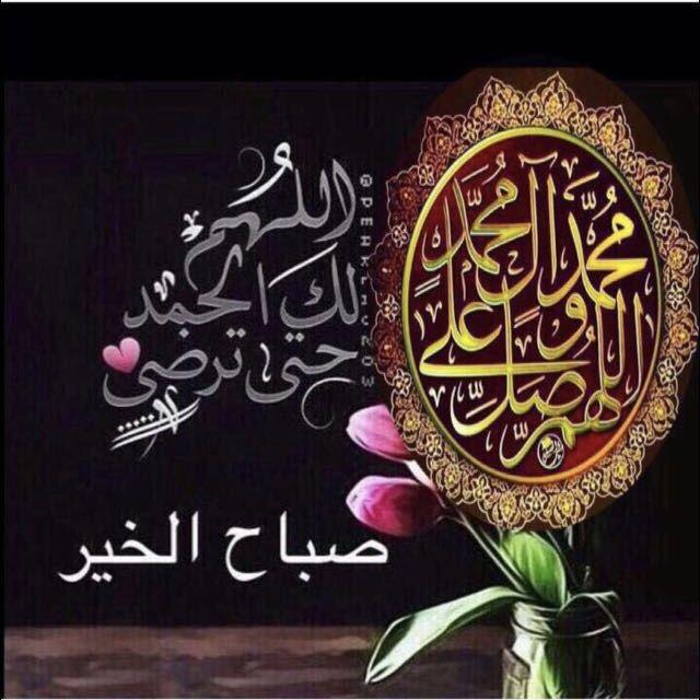 اللهم صل على محمد وآل محمد صباح الخير Art Quotes Chalkboard Quote Art Jumma Mubarak Images