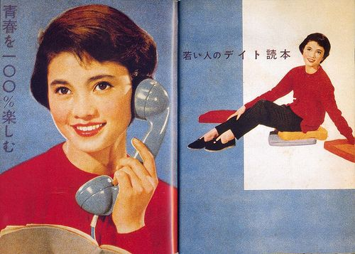 Vintage Ads #japanese diet ad